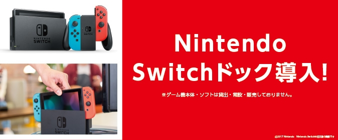 Nintendo Switch ドック導入!