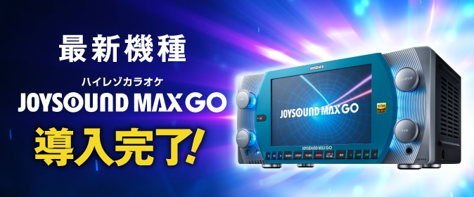 最新機種『JOYSOUND MAX GO』全店導入完了!!