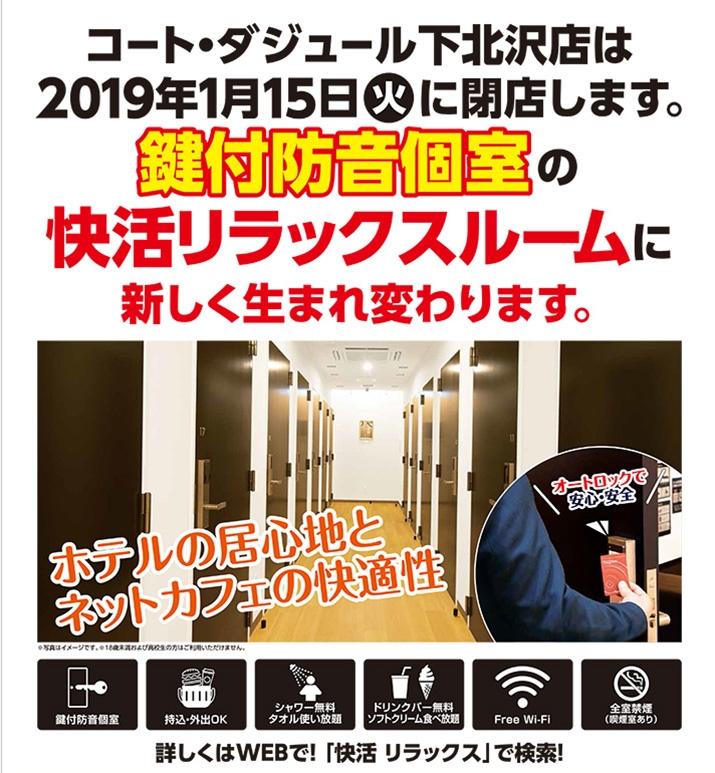コートダジュール下北沢店が閉店し快活リラックスルームへ