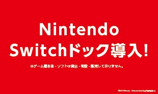 Nintendo Switch ドック導入!!
